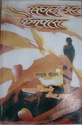 Neeraj Daiya Anvaadit pooth 01i