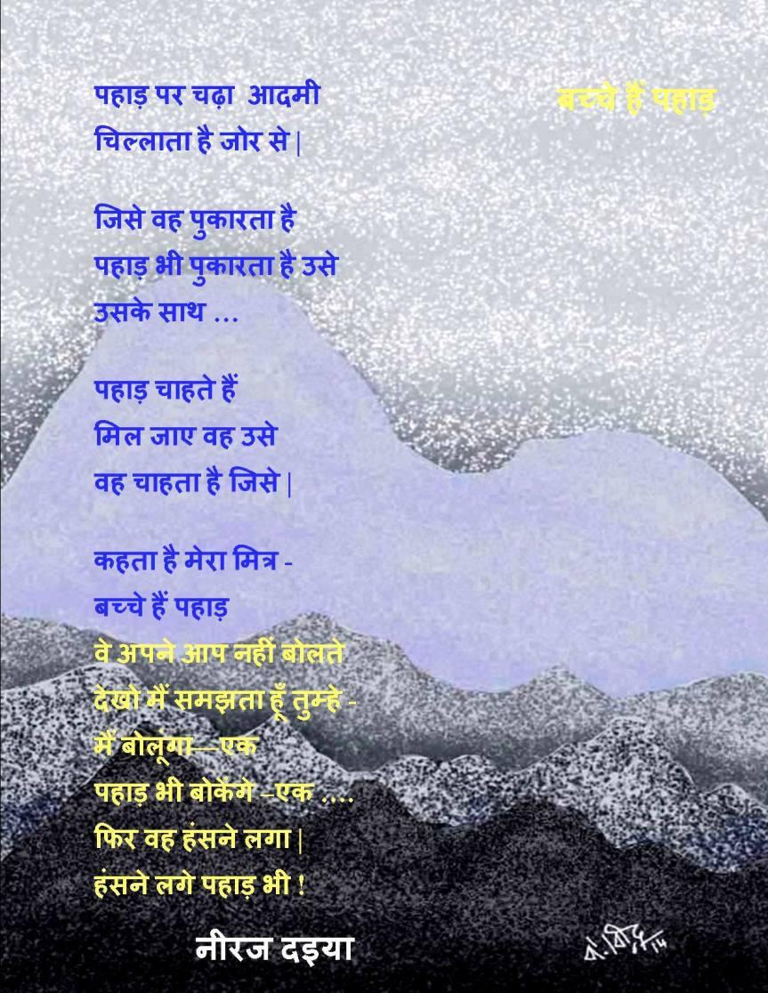 Kunwar Ravindra G 08032014