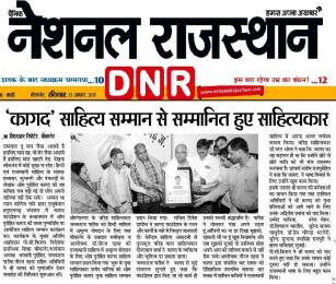 NEWS Kagad Samman (3)